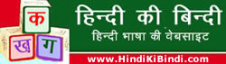 A website for Hindi Learning